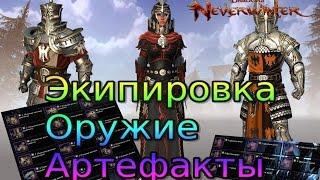 Как нужно начинать играть в Neverwinter онлайн. Экипировка, оружие, артефакты.
