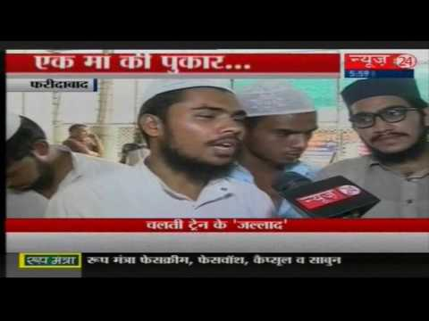 Faridabad Lynching: चलती ट्रेन के 'जल्लाद' !