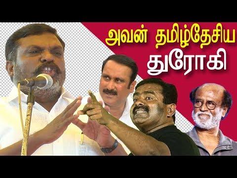 thiruma blast seeman anbumani and prize rajini thirumavalavan speech latest, tamil news, red pix
