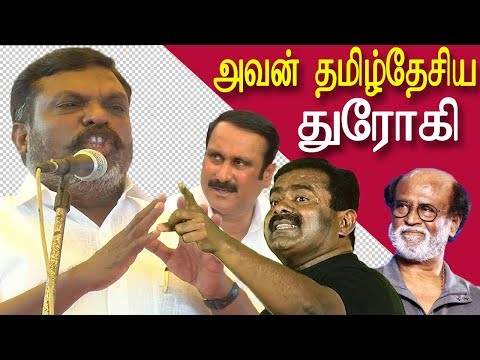 thiruma blast seeman anbumani and prize rajini thirumavalavan speech latest, tamil news, tamil live news, news in tamil red pix      In a public meeting vck leader thol thirumavalavan told that rajinikanth political entry has spoiled the dream of anbumani ramadoss to become the cm of tamil nadu, he also blasted at seeman for being casteist, thirumavalavan also said in a way i wellcome rajinikanth rajinikanth political entry because it has thrashed pmk ramadoss dream  tamil news today #ThirumavalavanSpeech   For More tamil news, tamil news today, latest tamil news, kollywood news, kollywood tamil news Please Subscribe to red pix 24x7 https://goo.gl/bzRyDm red pix 24x7 is online tv news channel and a free online tv