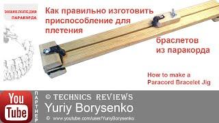 Как правильно изготовить приспособление для плетения браслетов из паракорда Paracord Bracelet Jig(Как правильно изготовить самодельное приспособление для плетения браслетов из паракорда How to make a Paracord..., 2015-07-03T14:05:38.000Z)