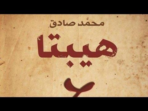 كتاب الخطب المنبرية للشيخ عائض القرني pdf