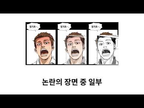 네이버웹툰, 트레이싱 논란의 '고교생활기록부' 서비스 종료... 김성모 작가 페이스북 폐쇄 (0)