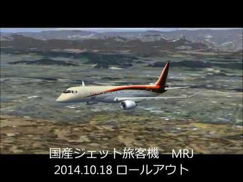 FS2004 MRJ Mitsubishi Regional Jet TakeOff