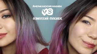 видео Азиатский макияж для европейских глаз
