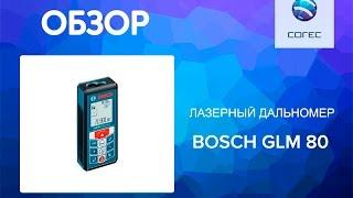 Лазерный дальномер Bosch GLM 80 (Обзор)