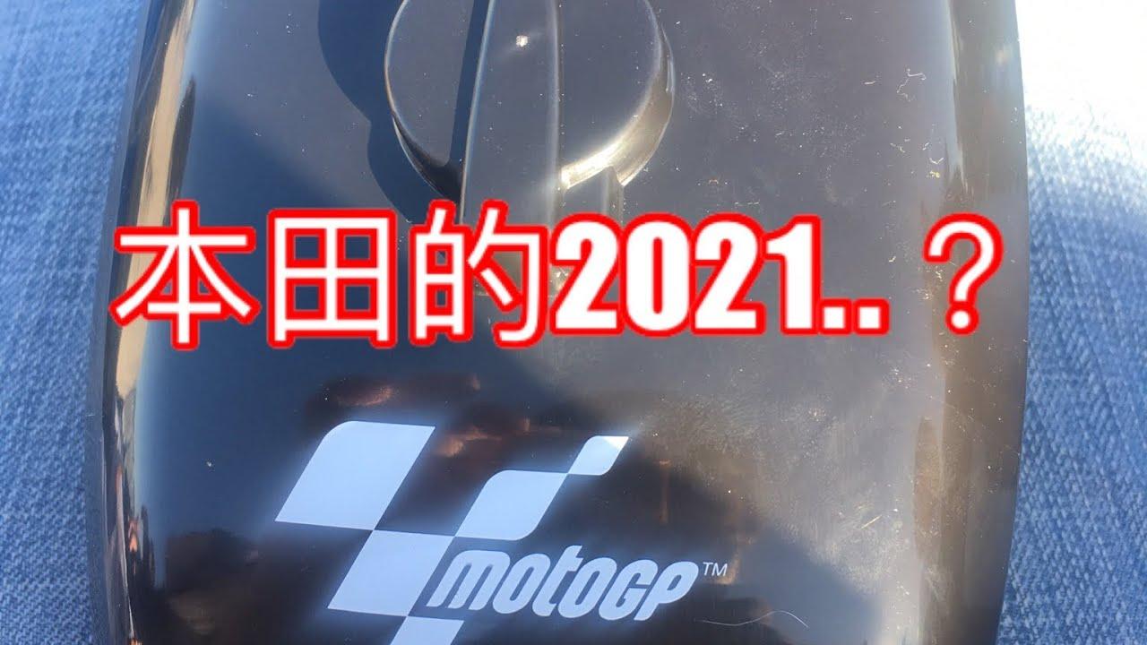 MOTOGP 2019 - 本田的2021 ? - YouTube