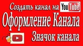 Как оформить канал Создать канал на YouTube 2019 значок канала Урок 2 Значек канала аватар