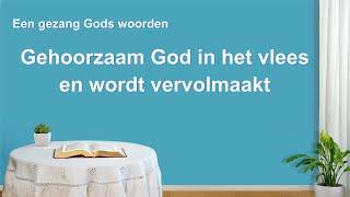 Christelijk lied 'Gehoorzaam God in het vlees en wordt vervolmaakt' | Officiële muziek video