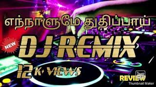 Tamil Christian DJ Remix | Ennaalume Thuthipaai | எந்நாளுமே துதிப்பாய்