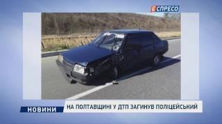 На Полтавщині у ДТП загинув поліцейський