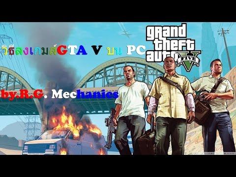 วิธีโหลดเกมส์ Grand Theft Auto V [R.G. Mechanics]