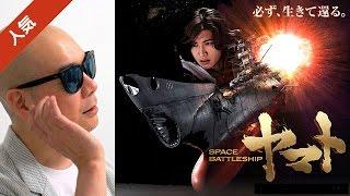 ライムスター宇多丸が、映画「SPACE BATTLESHIP ヤマト」を暗号を使って...