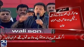 Imran khan  speech in Kasoor Jalsa  | 22 January 2017 | 24 News HD