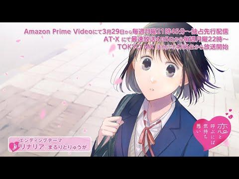【ED映像】TVアニメ「恋と呼ぶには気持ち悪い」2021年4月5日放送開始!