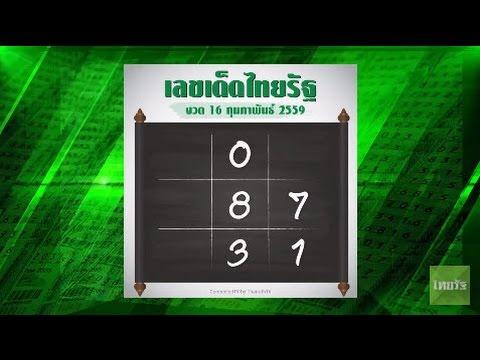 หวยไทยรัฐ งวด 16/02/59 รู้ก่อนใคร