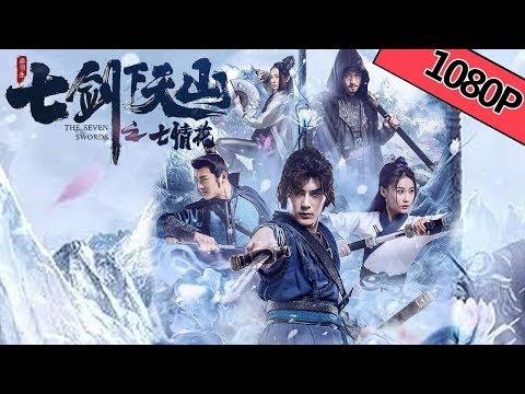 【古装武侠】[ENG SUB]《七剑下天山之七情花 The Seven Swords》——嗜血魔女现身!风云肆起乱世对决