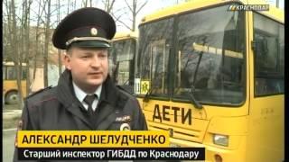 Сотрудники ГИБДД Краснодара провели рейд по перевозке детей в авто