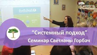 Системный подход - Семинар Светланы Горбач