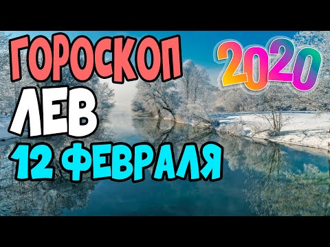 Гороскоп на 12 февраля 2020 года Лев