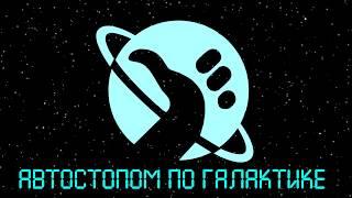 Автостопом по галактике(интро лего-сериала)