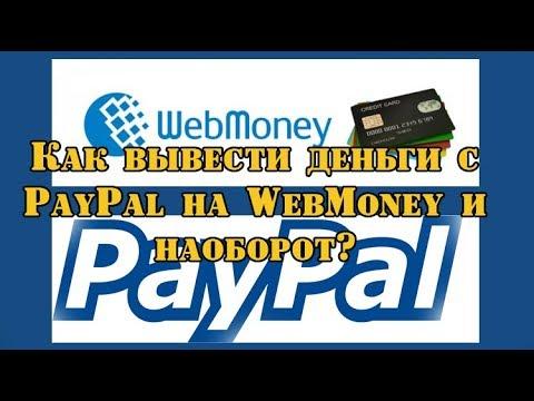 Как вывести деньги с PayPal на WebMoney?