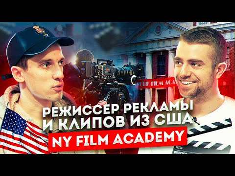 Режиссер Андрей Тревгода: агентства, бренды, тритменты и клипы. NewYork Film Academy | STOLETOV