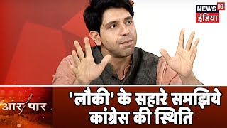 'लौकी' के सहारे समझाई Shehzad Poonawalla ने कांग्रेस की मौजूदा स्थिति | Aar Paar Amish Devgan के साथ