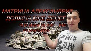 ЛОХОВОД КЭШБЕРИ БОГДАН ИНВЕСТОР ШАНТАЖИРУЕТ МАТРИЦУ АЛЕКСАНДРИТ