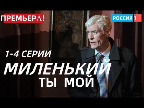МИЛЕНЬКИЙ ТЫ МОЙ 1, 2, 3, 4 СЕРИЯ(сериал, 2021) Россия 1, анонс, дата выхода