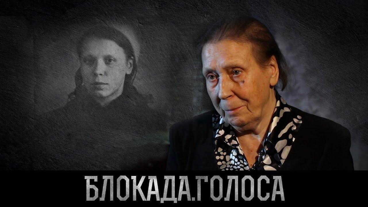 Брынская Тамара Васильевна о блокаде Ленинграда / Блокада.Голоса