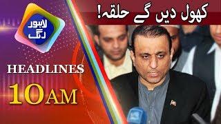 Aleem Khan Roars! - News Headlines   10:00 AM   16 August 2018   Lahore Rang
