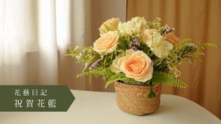 鮮花插花:祝賀花籃, 開幕花籃, flower arrang…