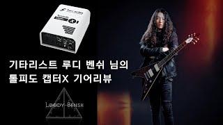 [#톨피도캡터X] 기타리스트 Loody Bensh 님의 톨피도 캡터 X 기어리뷰