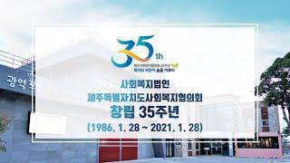 제주특별자치도사회복지협의회 창립 35주년 기념영상