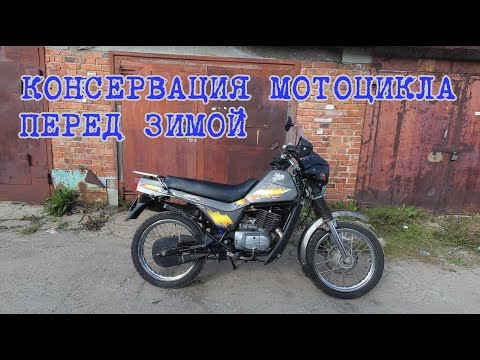 Подготовка советского мотоцикла к зимнему хранению (Консервация).