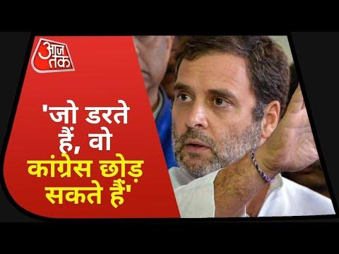 Latest News : Rahul Gandhi ने Congress छोड़ने वालों पर किया हमला, 'जो डरते हैं,पार्टी छोड़ सकते हैं'