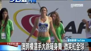 中天 7 23 澳跨欄選手大跳暖身舞 微笑紅全球
