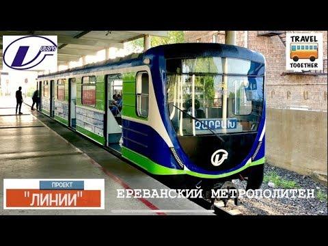 "Проект ""Линии"". Ереванский метрополитен | Project ""LINES"". Erevan metro"