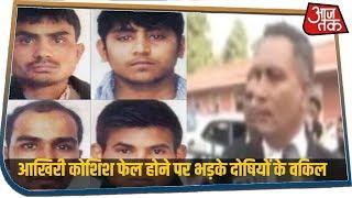 Curative petition खारिज होने पर भड़के Nirbhaya के दोषियों के वकिल