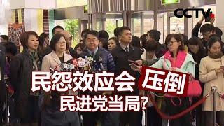民怨效应会压倒民进党当局?20201226 |《海峡两岸》CCTV中文国际 - YouTube