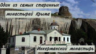 Инкерманский монастырь. Один из самых древних монастырей Крыма.