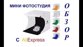 Обзор покупки / Мини Фотостудия с Алиэкспресс / Фотобокс