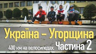 Фото Украина   Венгрия часть 2. 400 км на волосипедах. Ньїредьгаза   Угорщина   Токай