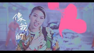 Miss Ko 葛仲珊【Boom Boom】官方MV上線 Official Music Video