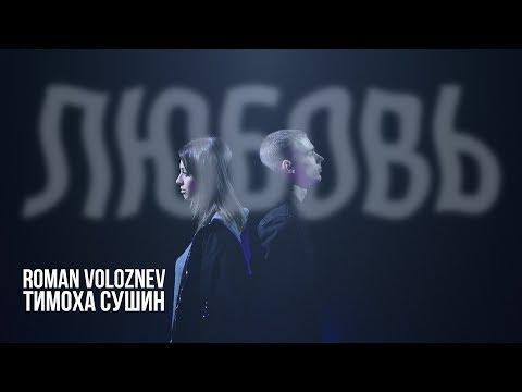 Roman Voloznev & Тимоха Сушин – Любовь