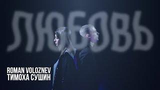 Roman Voloznev & Тимоха Сушин  Любовь