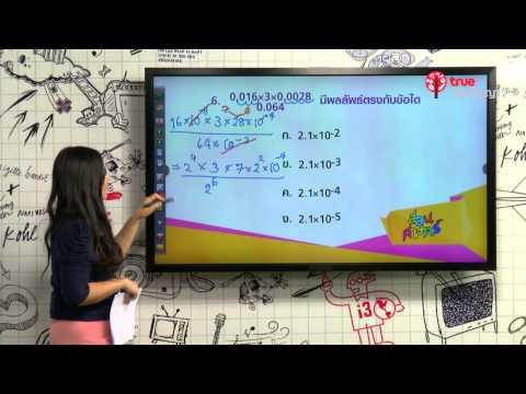 สอนศาสตร์ : คณิตศาสตร์ : ม.ต้น : เลขยกกำลัง
