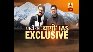 I Am Pro-J&K, Ex-IAS SHAH FAESAL Speaks On Politics, Youths And Resignation | ABP News