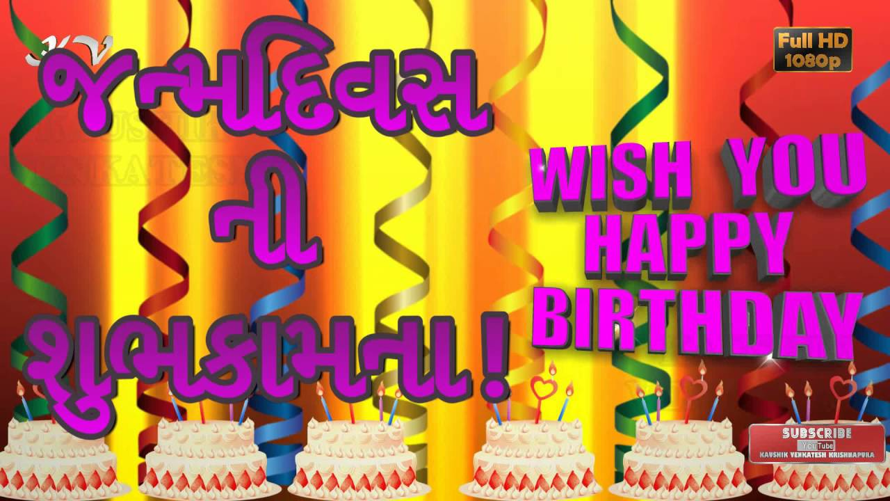 Gujarati Birthday Video Greetings Happy Wishes In Animation